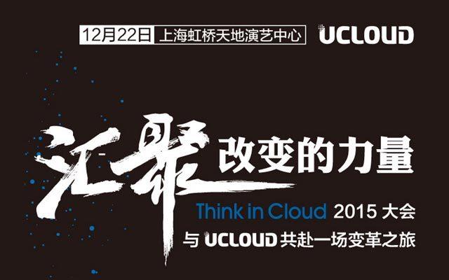 Think in Cloud 2015大会