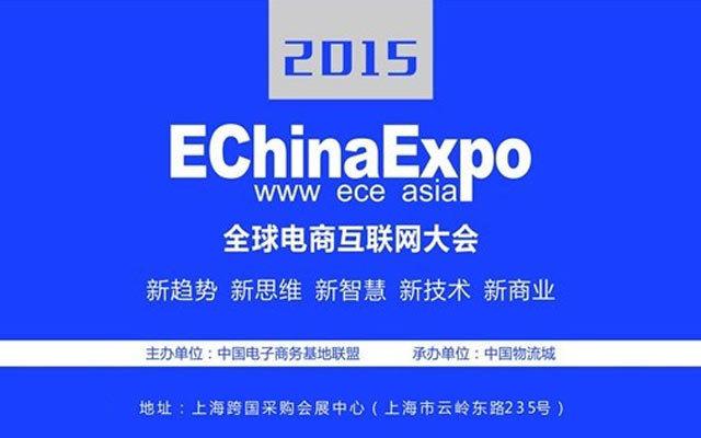 """2015第二届中国电子商务基地联盟创新与孵化峰会暨""""互联网+物流城""""私董会"""