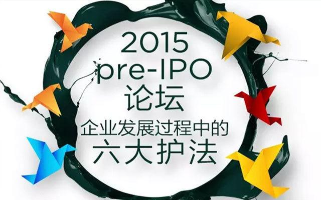 2015pre-IPO 论坛——企业发展的六大护法