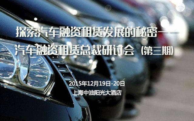 探索汽车融资租赁发展的秘密----汽车融资租赁总裁研讨会(第三期)