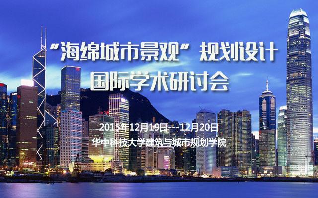"""""""海绵城市景观""""规划设计国际学术研讨会"""