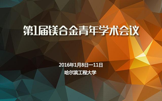 第1届镁合金青年学术会议