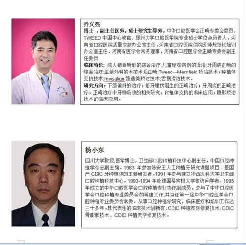 河南省口腔医学会民营医疗专业委员会一次学术研讨会