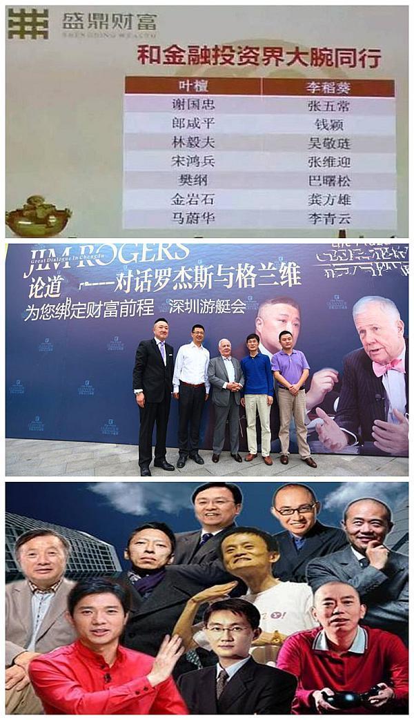 财富中国-企业家私人财富高峰论坛