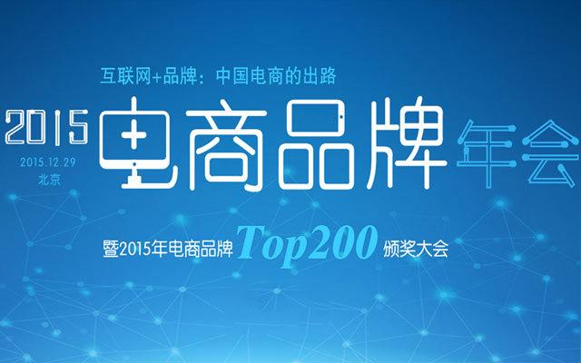 2015电商品牌年会暨2015电商品牌top200颁奖大会