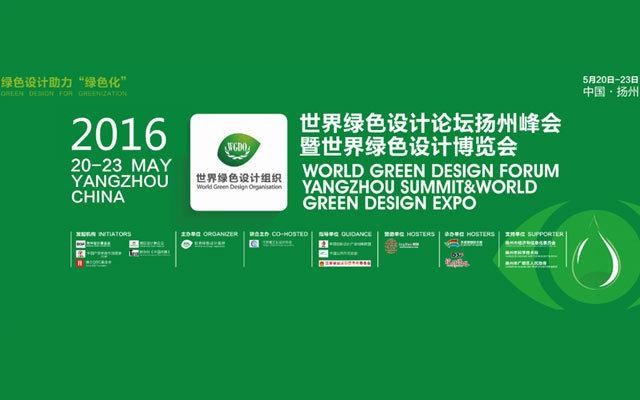 2016世界绿色设计论坛扬州峰会暨世界绿色设计博览会