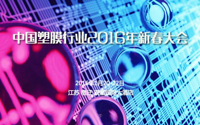 中国塑膜行业2016年新春大会