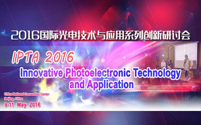 2016国际光电技术与应用系列创新研讨会