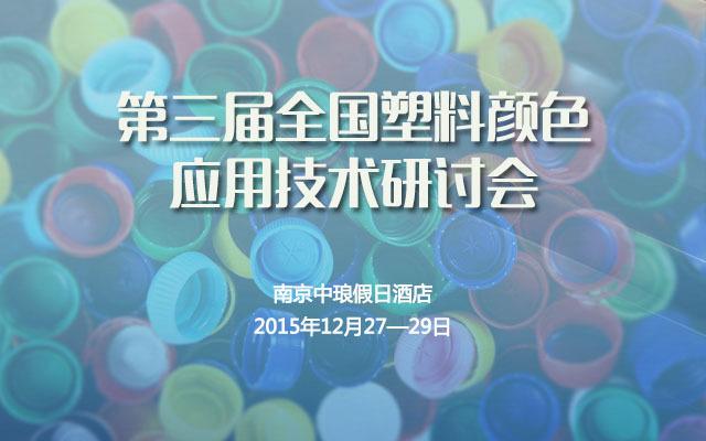 第三届全国塑料颜色应用技术研讨会