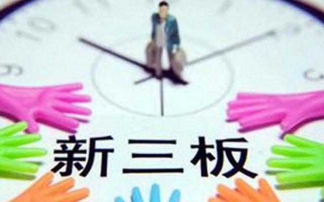 """""""新成长 新跨越"""" 2015中国新三板企业家联盟(西南分会)成都年会"""