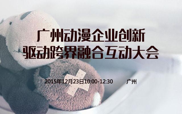 广州动漫企业创新驱动跨界融合互动大会