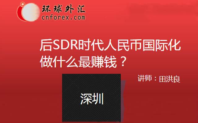 后SDR时代人民币国际化做什么最赚钱?-深圳站