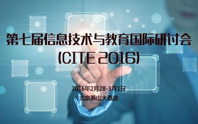 第七届信息技术与教育国际研讨会(CITE 2016)