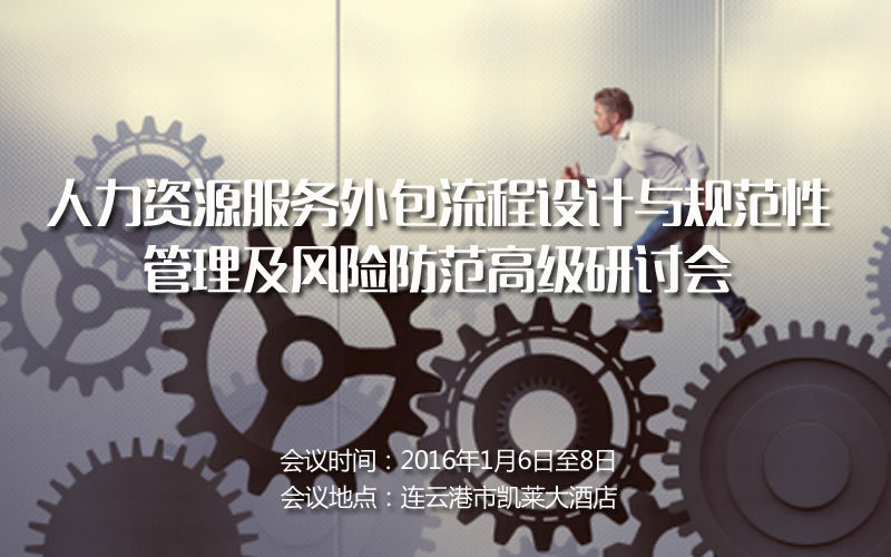 人力资源服务外包流程设计与规范性管理及风险防范高级研讨会