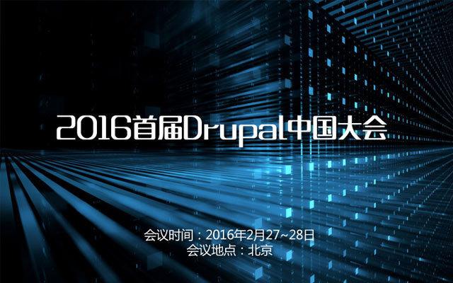 2016首届Drupal中国大会