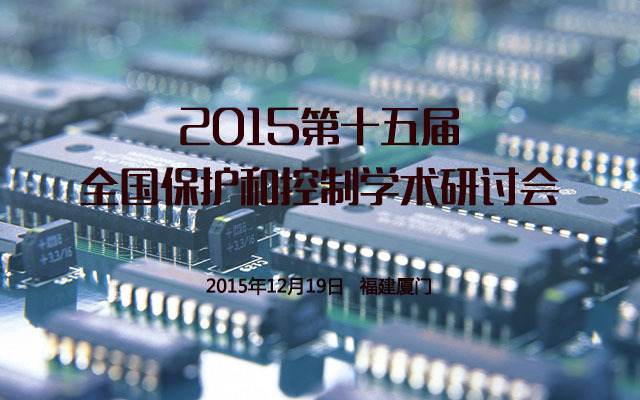 2015第十五届全国保护和控制学术研讨会