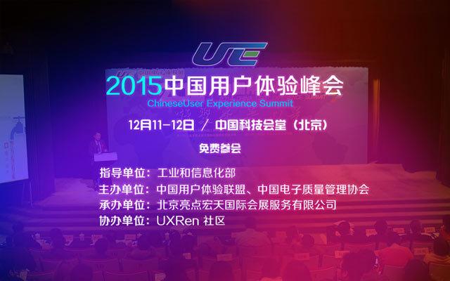 2015第二届中国用户体验峰会