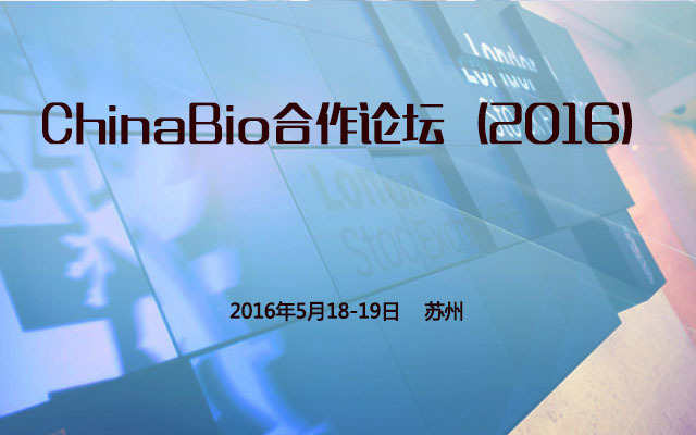 ChinaBio合作论坛(2016)