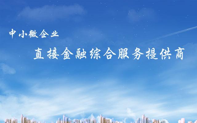 2015 北京四板投融资专场路演 - 博星专场第三期