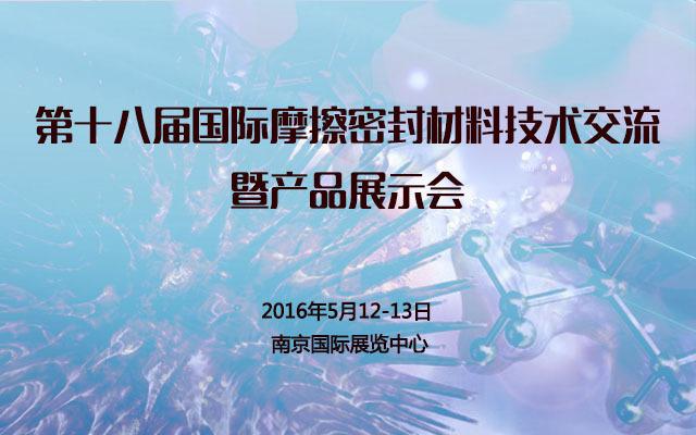 第十八届国际摩擦密封材料技术交流暨产品展示会