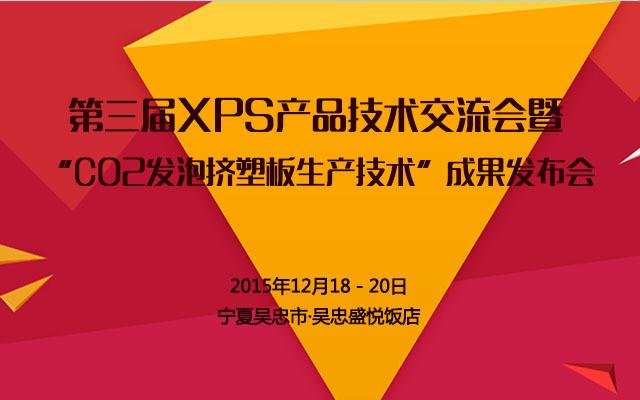 """第三届XPS产品技术交流会暨 """"CO2发泡挤塑板生产技术""""成果发布会"""