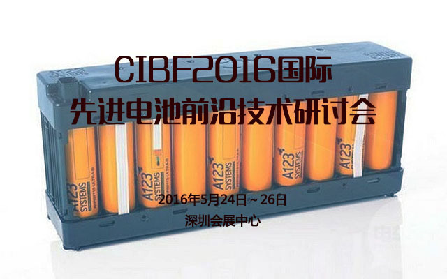 CIBF2016国际先进电池前沿技术研讨会