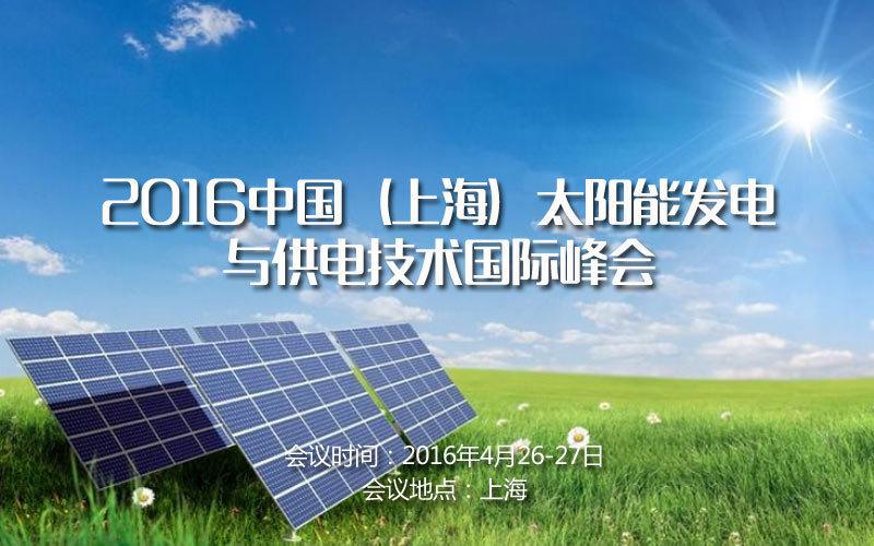 2016中国(上海)太阳能发电与供电技术国际峰会