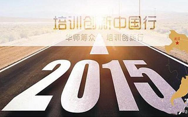 培训创新中国行