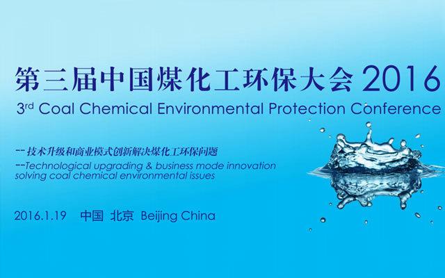 2016第三届中国煤化工环保大会