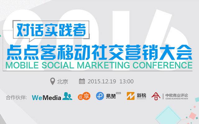 2016点点客移动社交营销大会--对话实践者