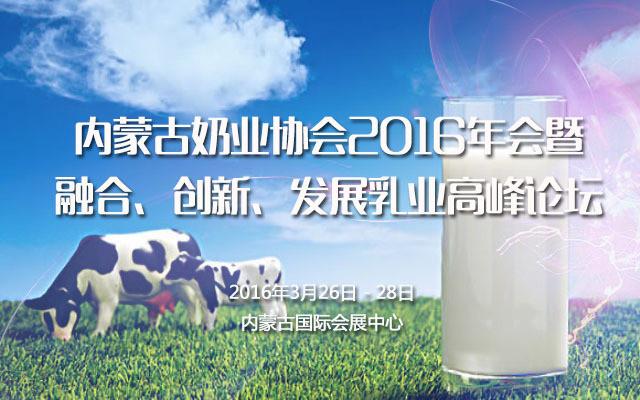 内蒙古奶业协会2016年会暨融合、创新、发展乳业高峰论坛