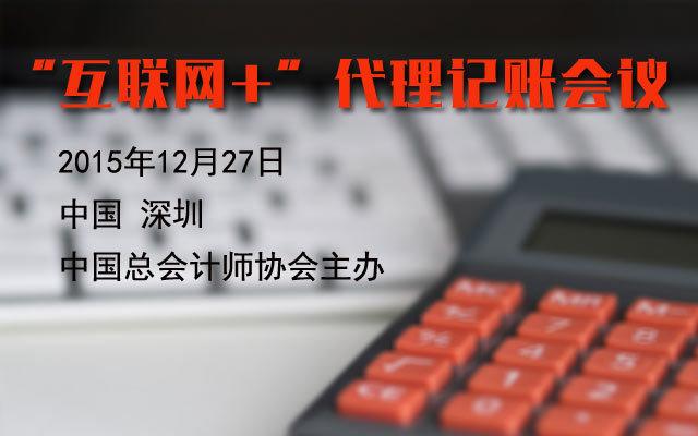 """""""互联网+""""代理记账会议(深圳站)"""