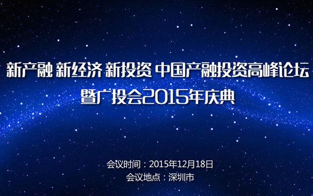 新产融 新经济 新投资 中国产融投资高峰论坛暨广投会2015年庆典