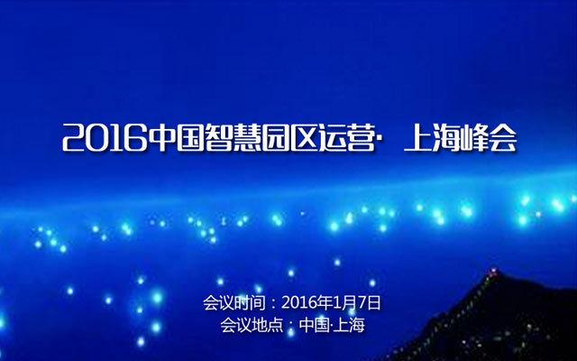 2016中国智慧园区运营·上海峰会