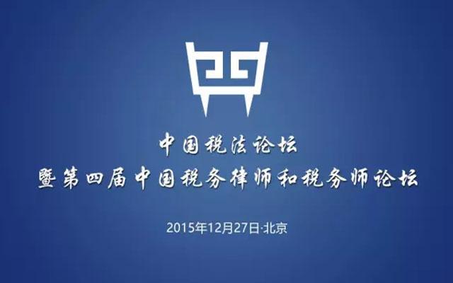 2015中国税法论坛暨第四届中国税务律师和税务师论坛