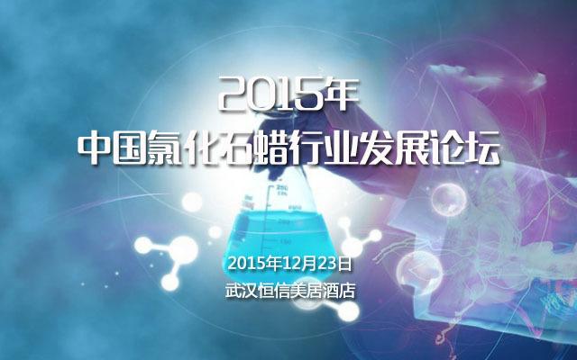 2015年中国氯化石蜡行业发展论坛