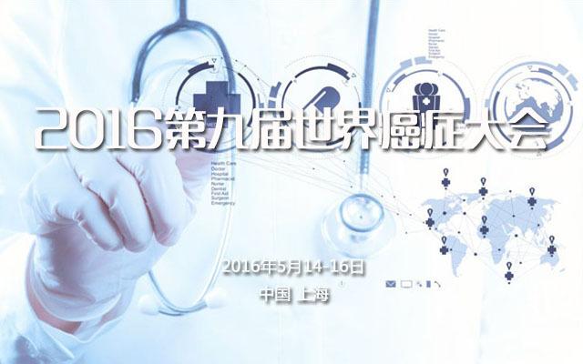 2016第九届世界癌症大会