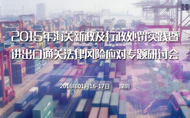 2015年海关新政及行政处罚实践暨进出口通关法律风险应对专题研讨会