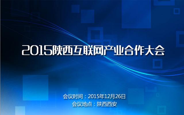 2015陕西互联网产业合作大会
