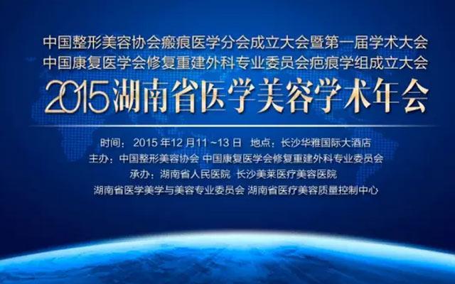 2015湖南省医学美容学术年会