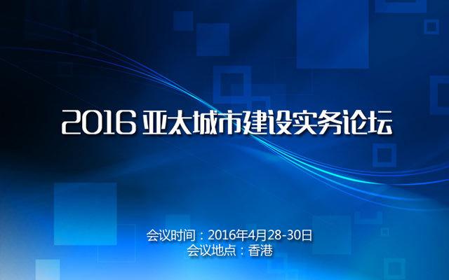 2016 亚太城市建设实务论坛
