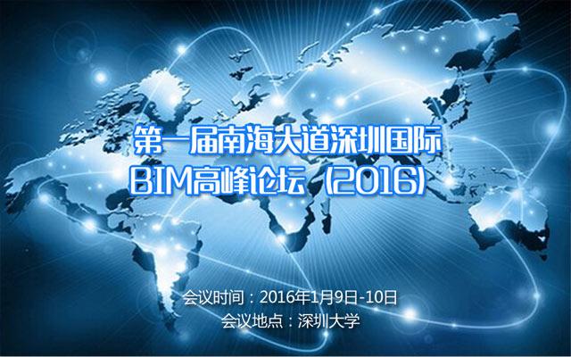 第一届南海大道深圳国际BIM高峰论坛(2016)