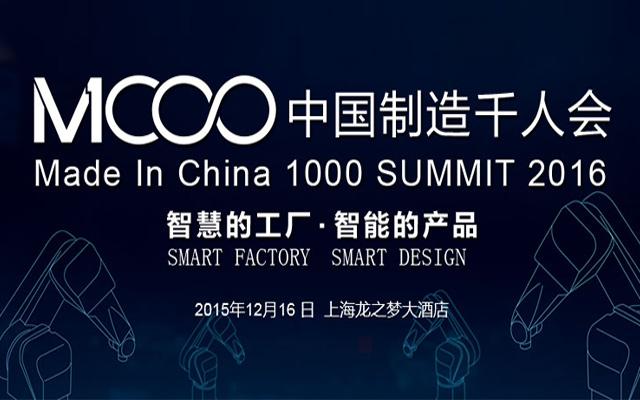 中国制造千人会暨第二届互联网+制造高峰论坛