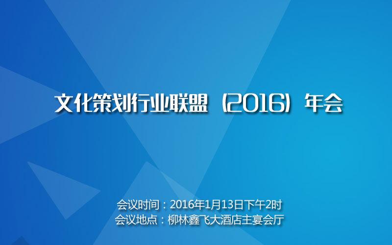 文化策划行业联盟(2016)年会