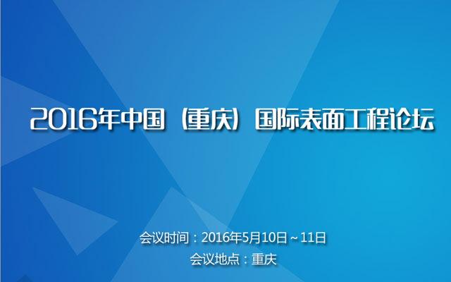2016年中国(重庆)国际表面工程论坛