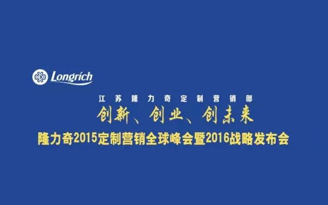 隆力奇2015年定制营销全球峰会暨2016战略发布会