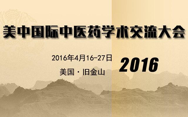 2016美中国际中医药学术交流大会