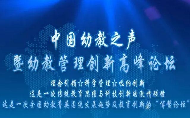 中国幼教之声幼教管理创新高峰论坛
