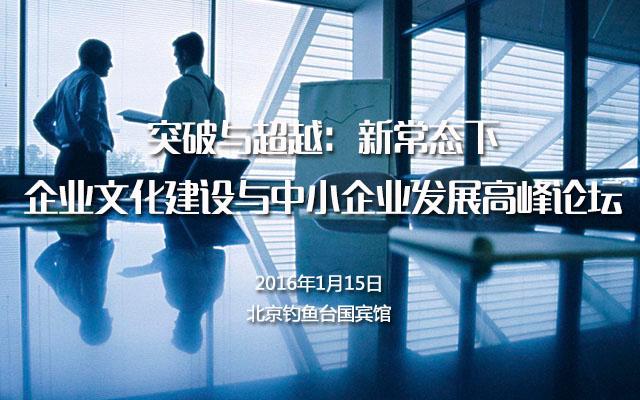 突破与超越:新常态下企业文化建设与中小企业发展高峰论坛