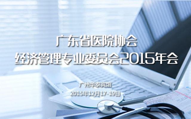 广东省医院协会经济管理专业委员会2015年会